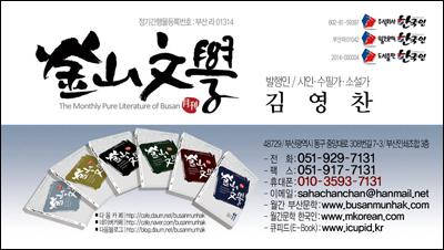 부산문학&인쇄정보_명함.jpg