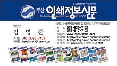 부산문학&인쇄정보_명함2.jpg