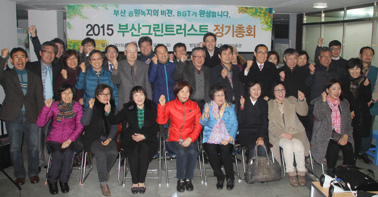 greentrust_20150312_0001.jpg