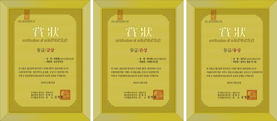 mkorean_certification_070.jpg