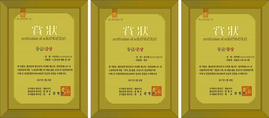 mkorean_certification_014.jpg